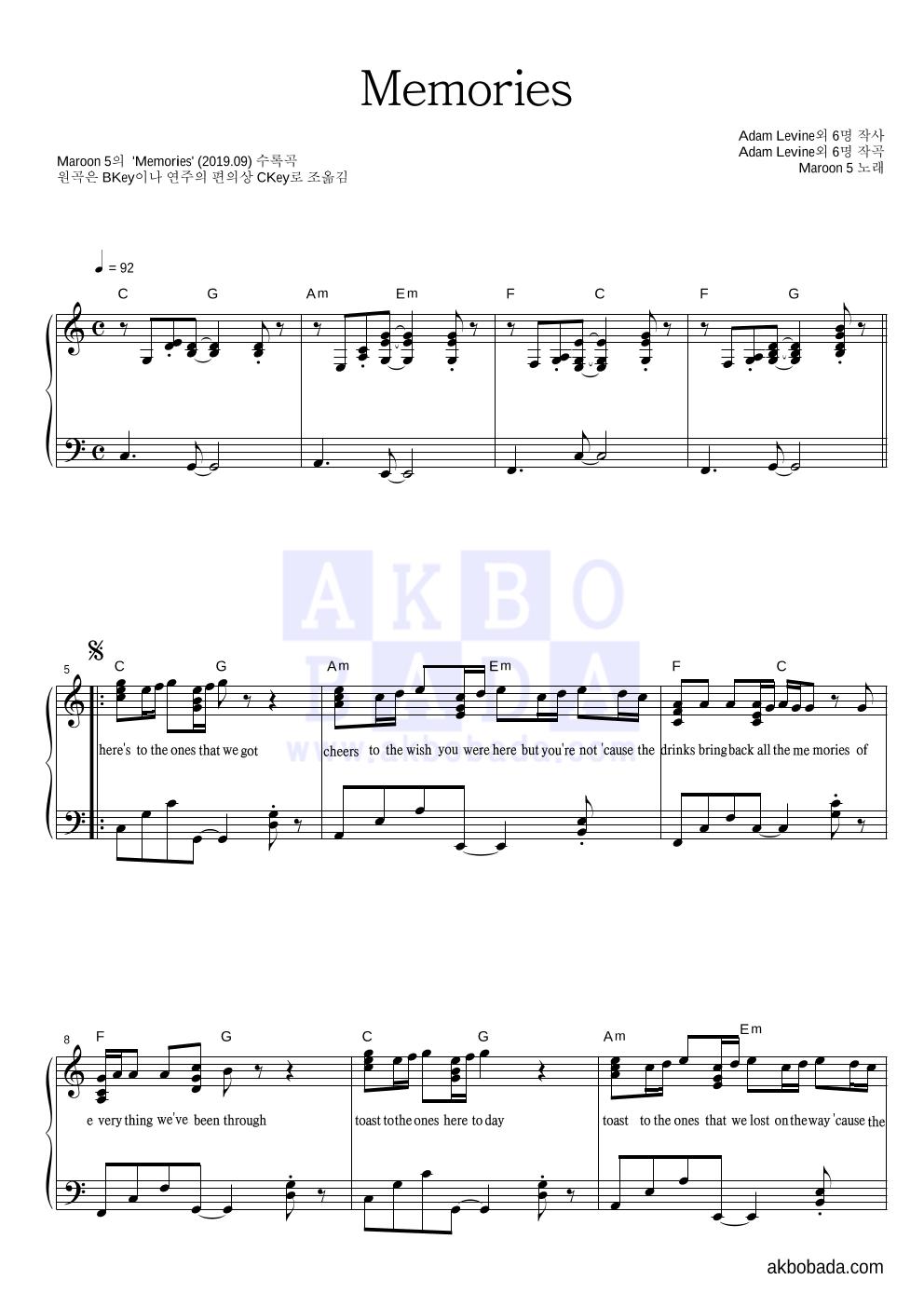 Maroon5 - Memories 피아노 2단 악보