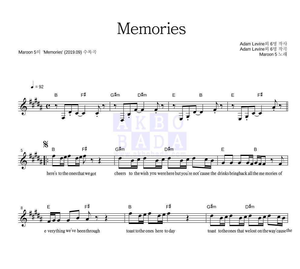 Maroon5 - Memories 멜로디 악보