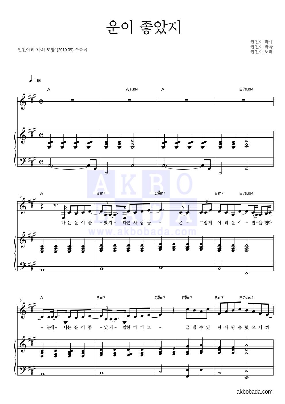 권진아 - 운이 좋았지 피아노 3단 악보