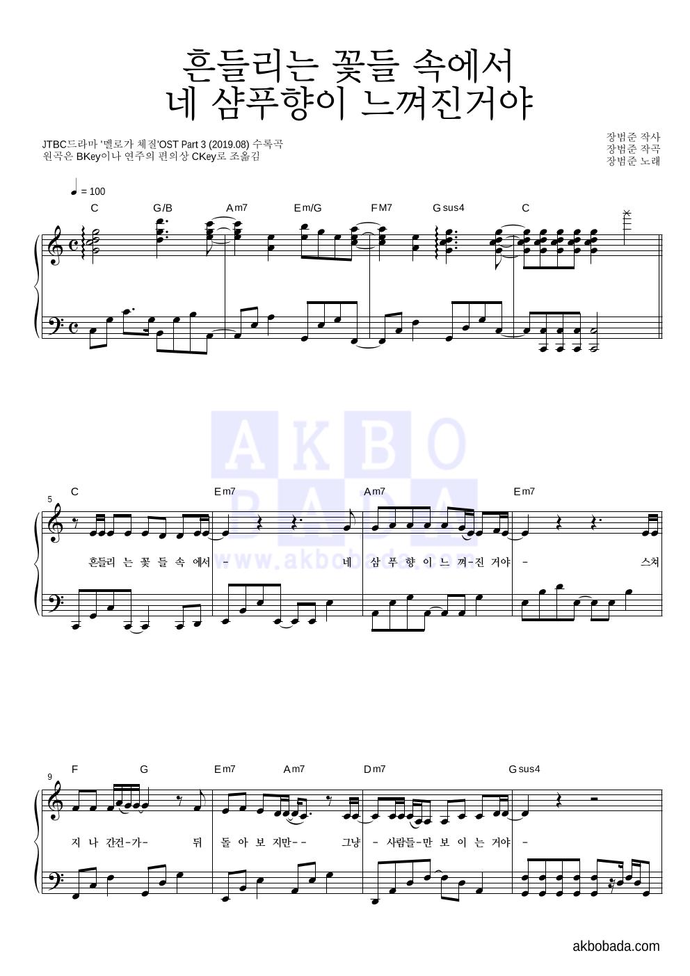 장범준 - 흔들리는 꽃들 속에서 네 샴푸향이 느껴진거야 피아노 2단 악보