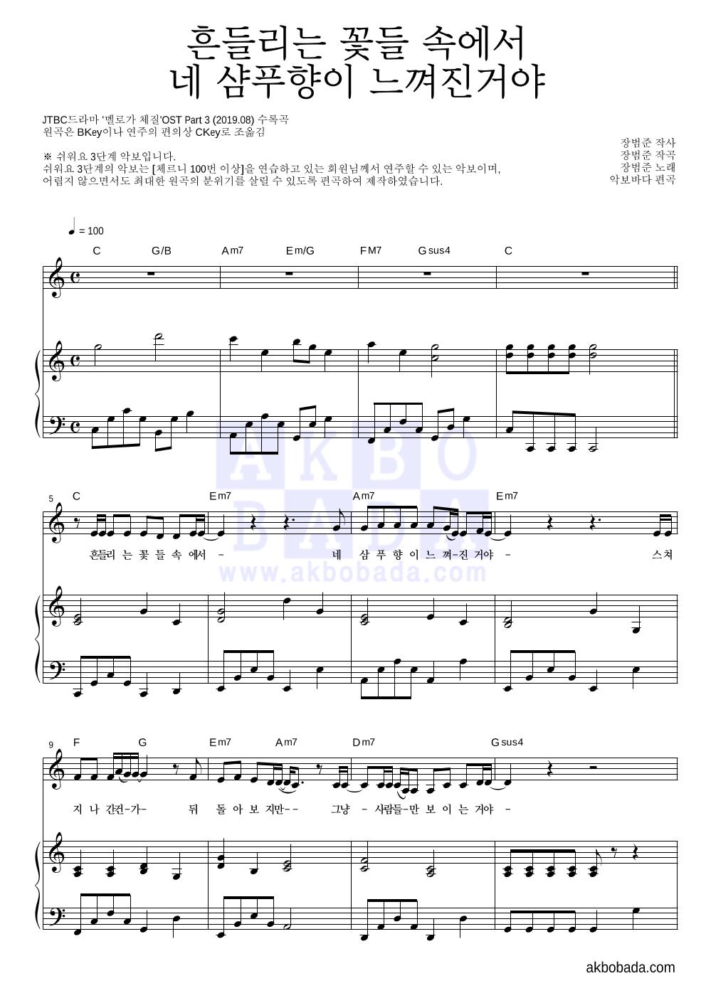 장범준 - 흔들리는 꽃들 속에서 네 샴푸향이 느껴진거야 피아노3단-쉬워요 악보