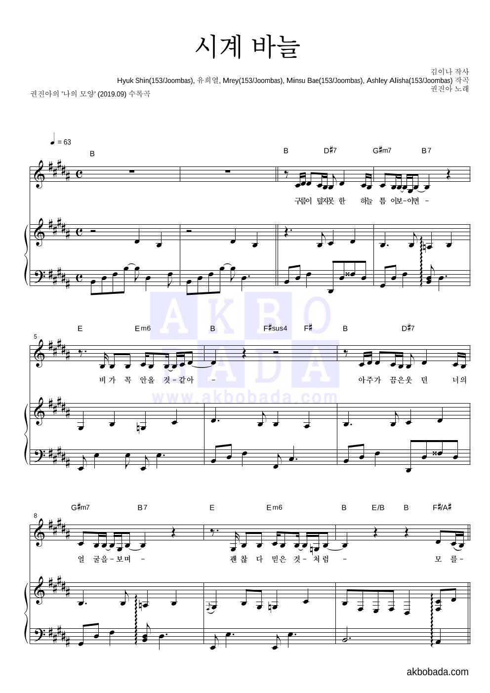 권진아 - 시계 바늘 피아노 3단 악보