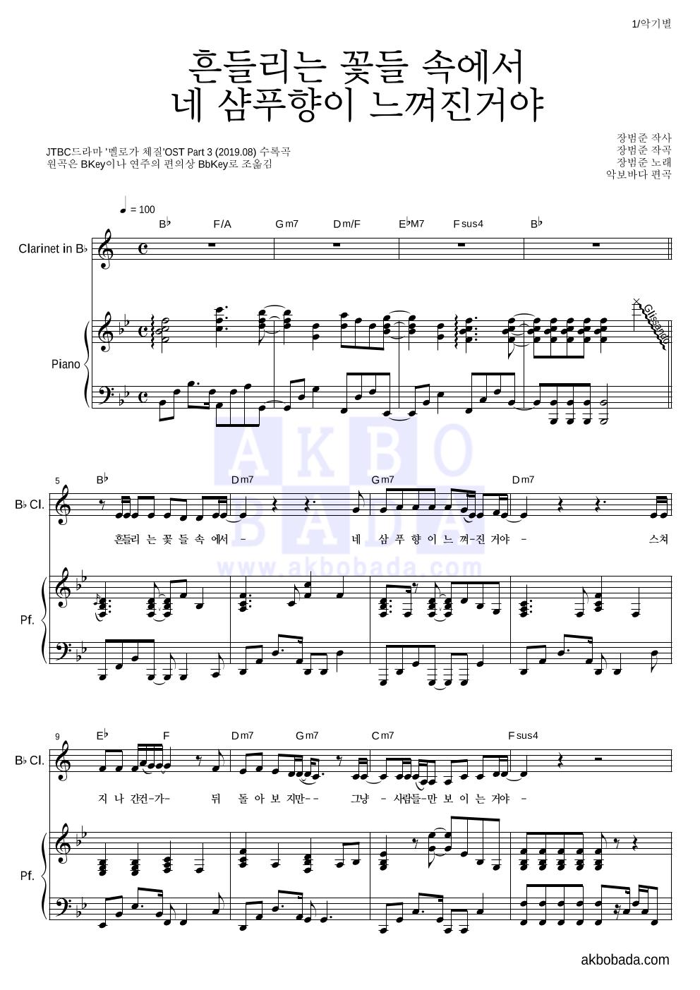 장범준 - 흔들리는 꽃들 속에서 네 샴푸향이 느껴진거야 클라리넷&피아노 악보