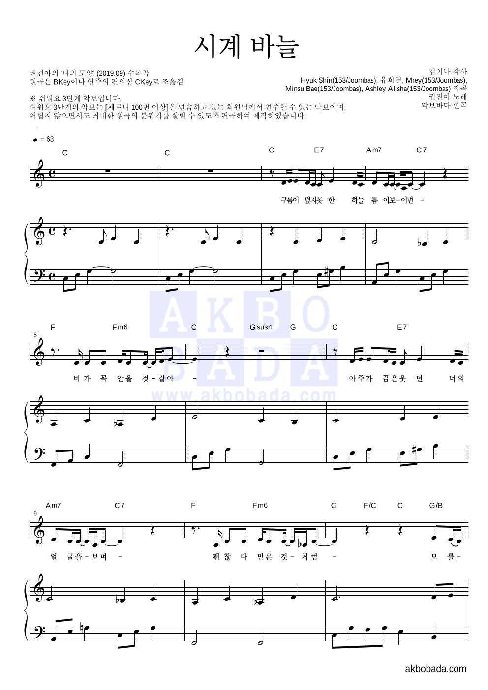권진아 - 시계 바늘 피아노3단-쉬워요 악보