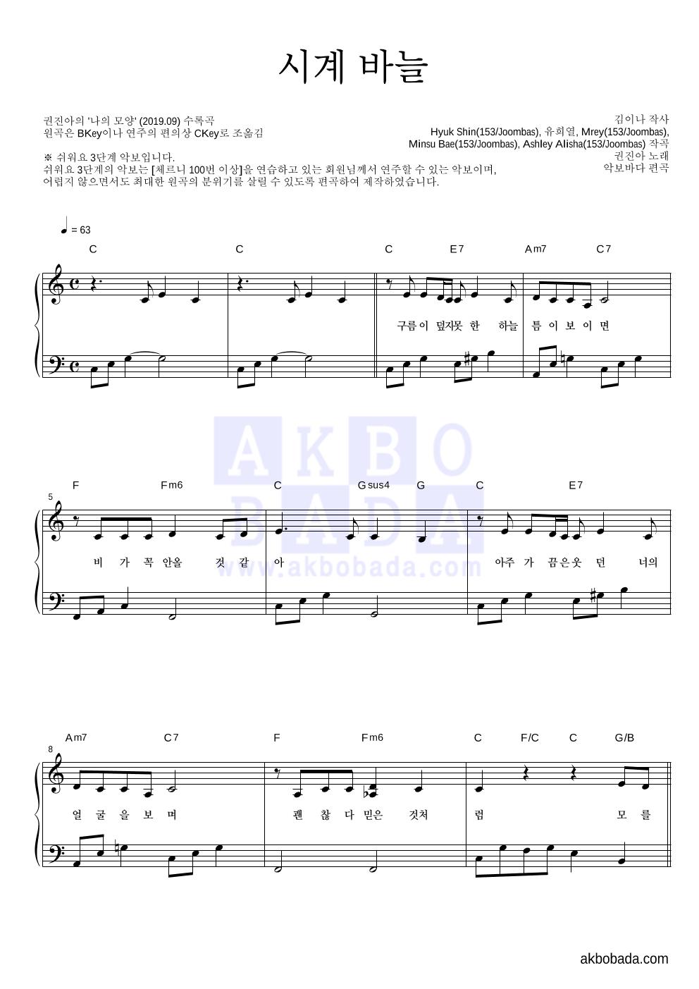 권진아 - 시계 바늘 피아노2단-쉬워요 악보