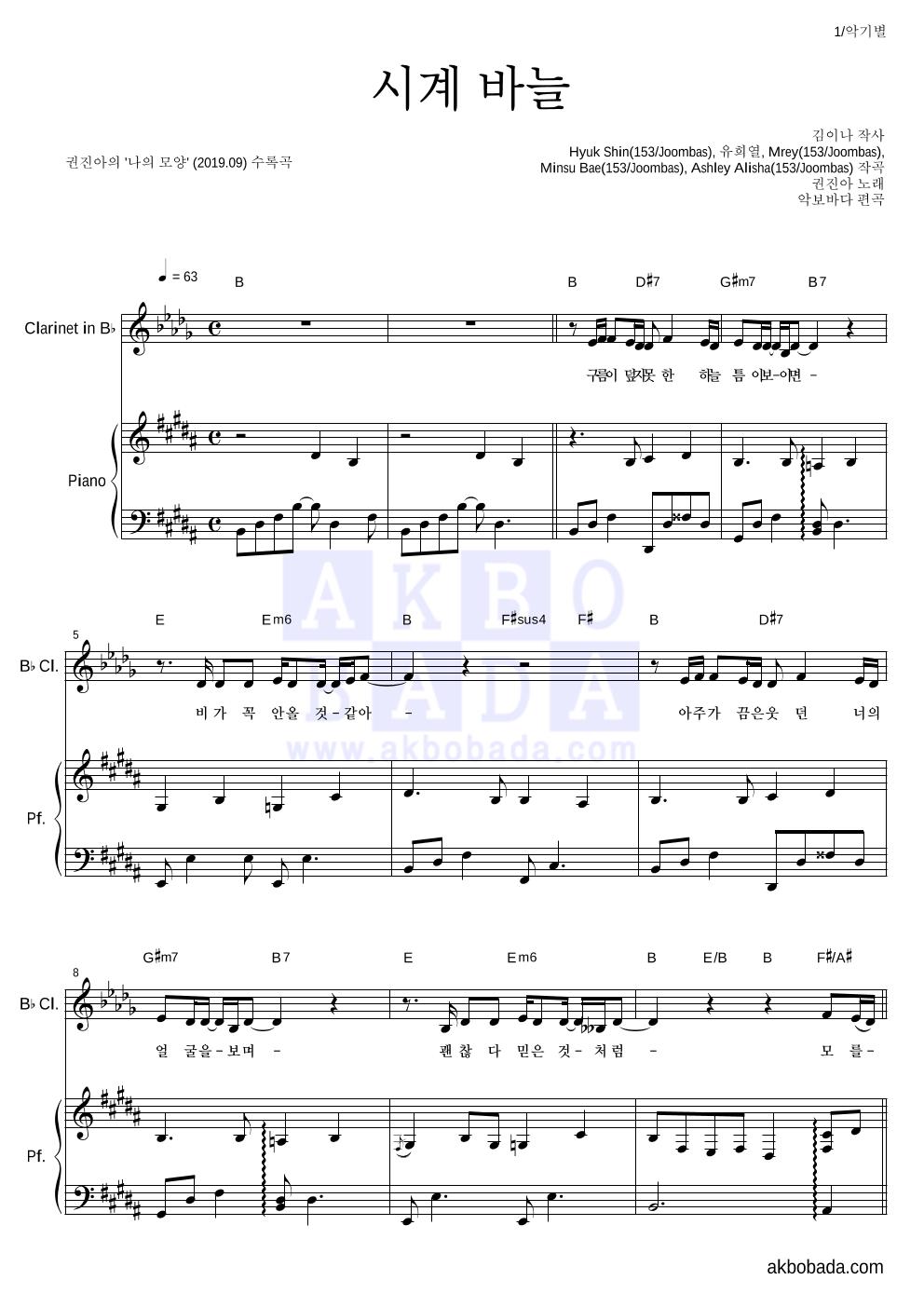 권진아 - 시계 바늘 클라리넷&피아노 악보