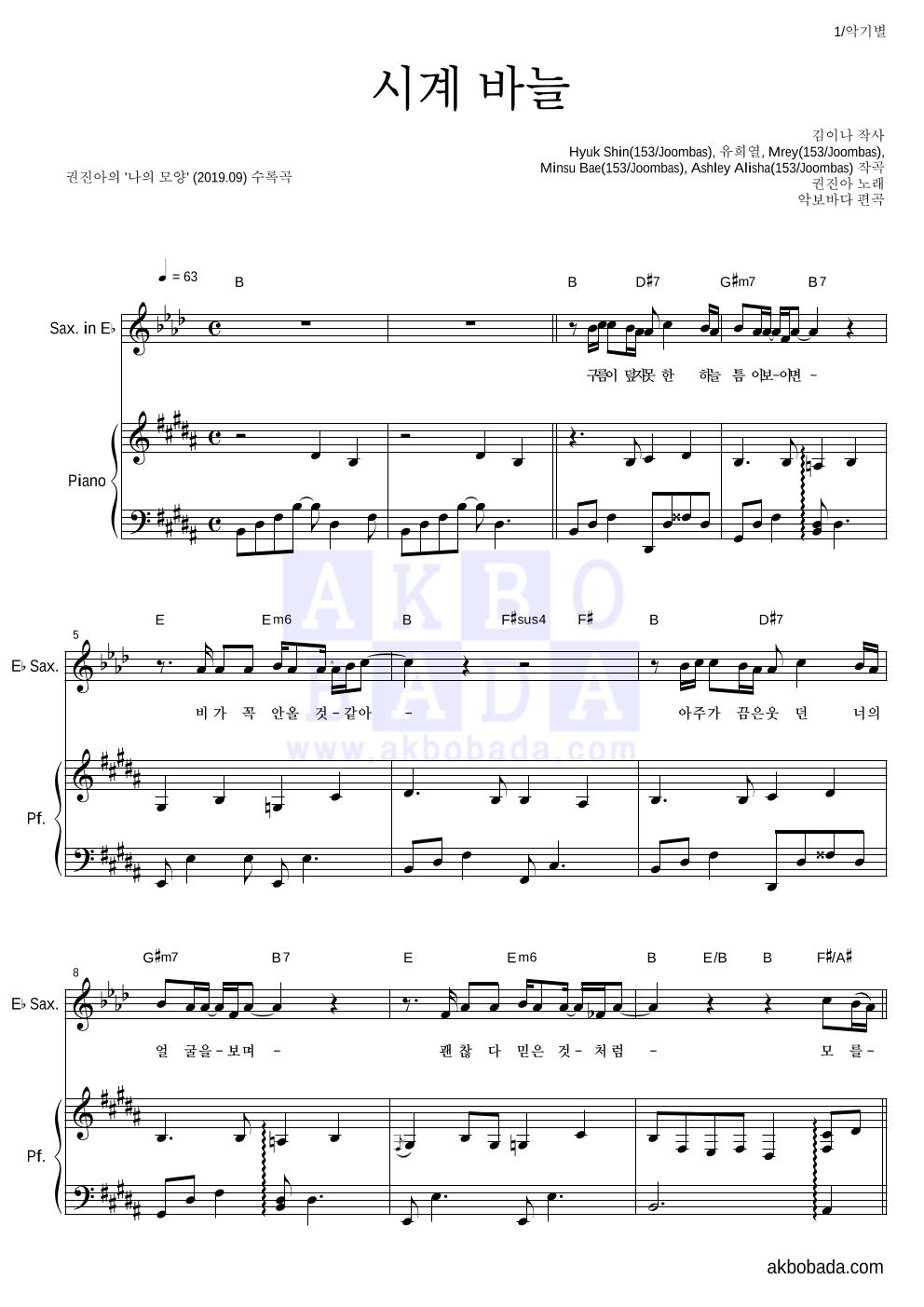 권진아 - 시계 바늘 Eb색소폰&피아노 악보