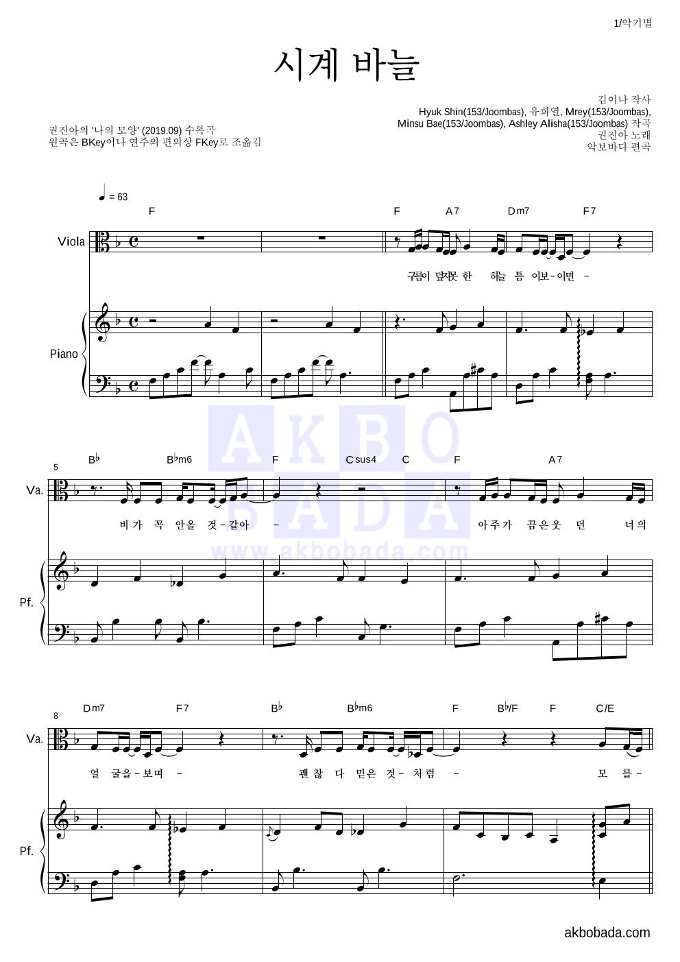 권진아 - 시계 바늘 비올라&피아노 악보