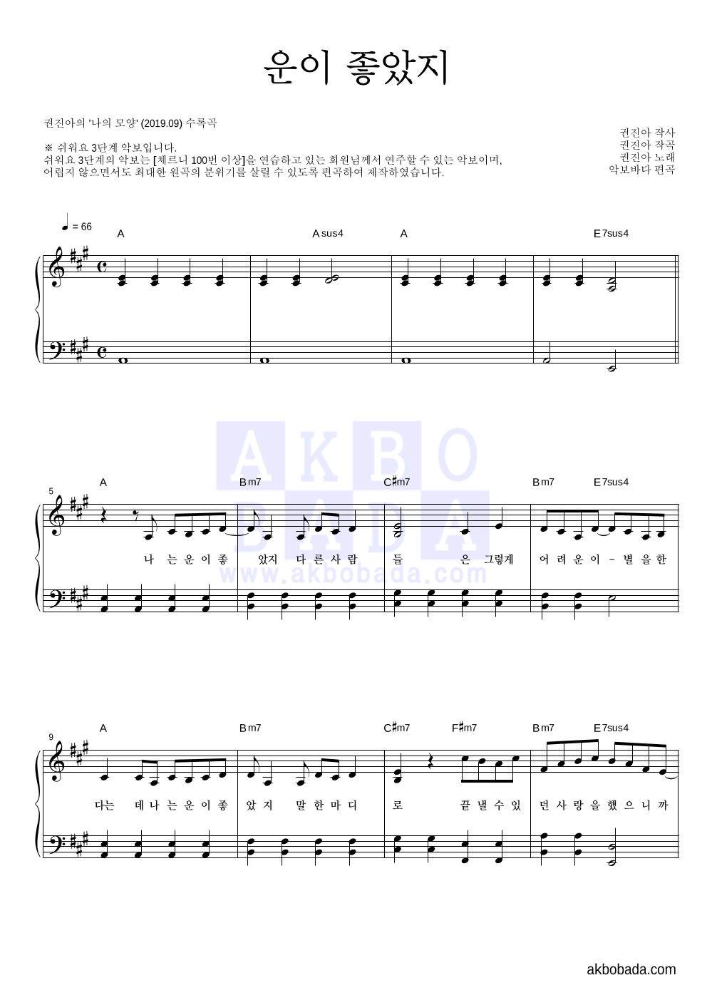 권진아 - 운이 좋았지 피아노2단-쉬워요 악보