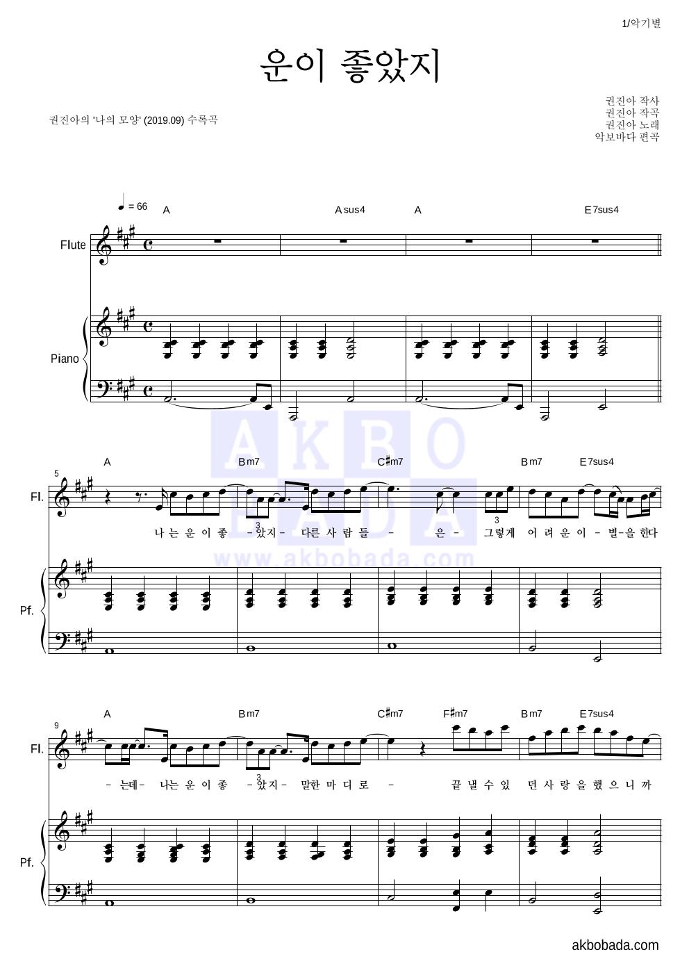 권진아 - 운이 좋았지 플룻&피아노 악보