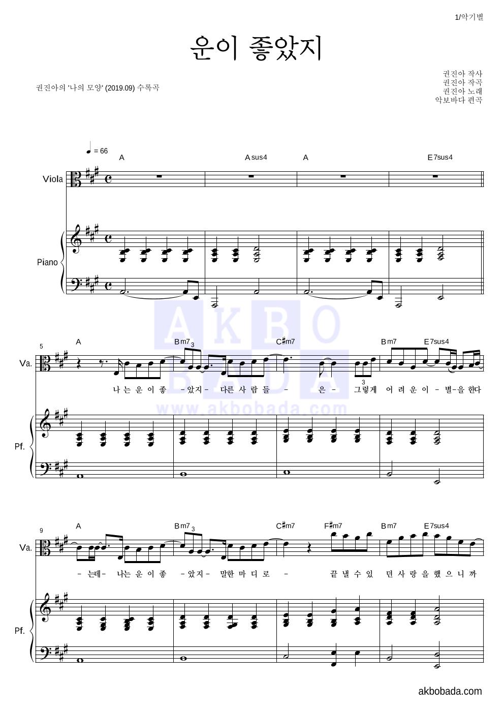 권진아 - 운이 좋았지 비올라&피아노 악보