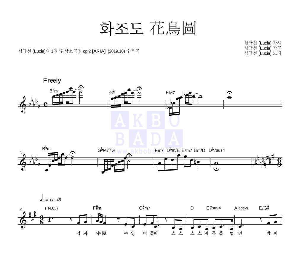 심규선(Lucia) - 화조도 花鳥圖 멜로디 악보