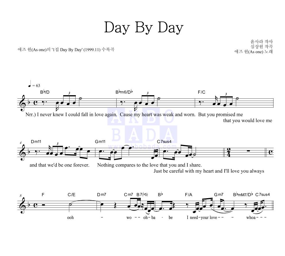 애즈 원 - Day By Day 멜로디 악보