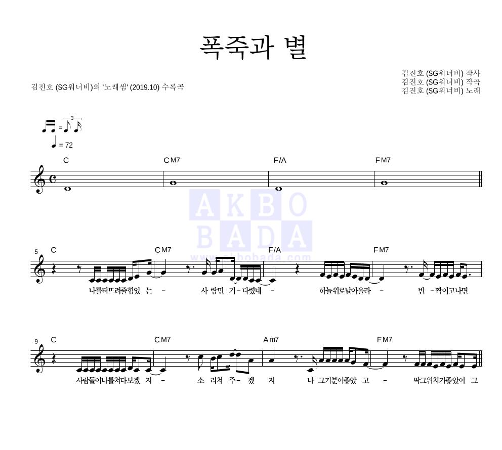 김진호 - 폭죽과 별 멜로디 악보