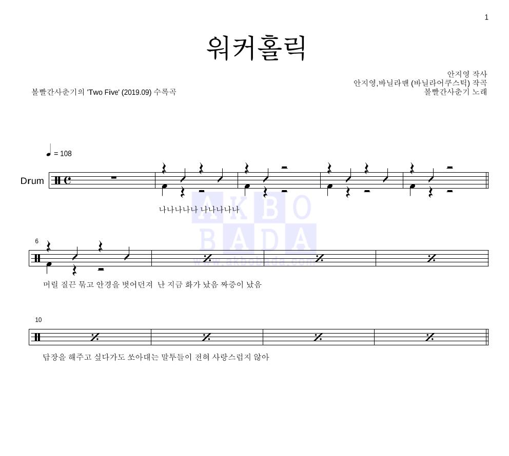 볼빨간사춘기 - 워커홀릭 드럼 1단 악보