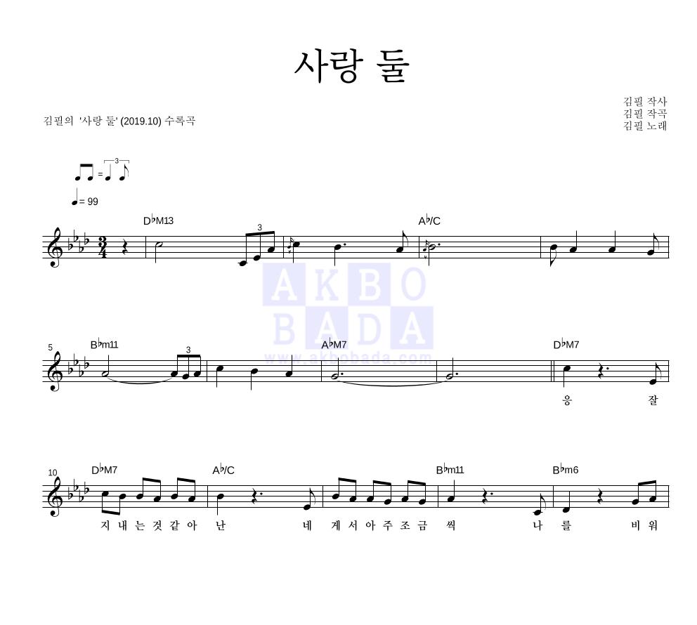김필 - 사랑 둘  악보