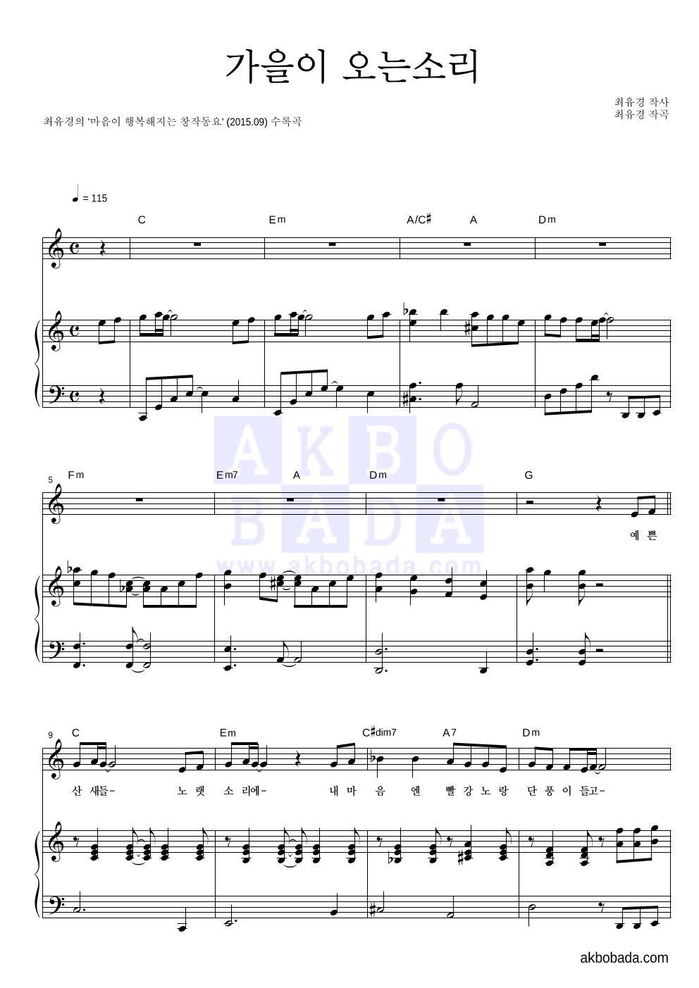 최유경 - 가을이 오는 소리 피아노 3단 악보
