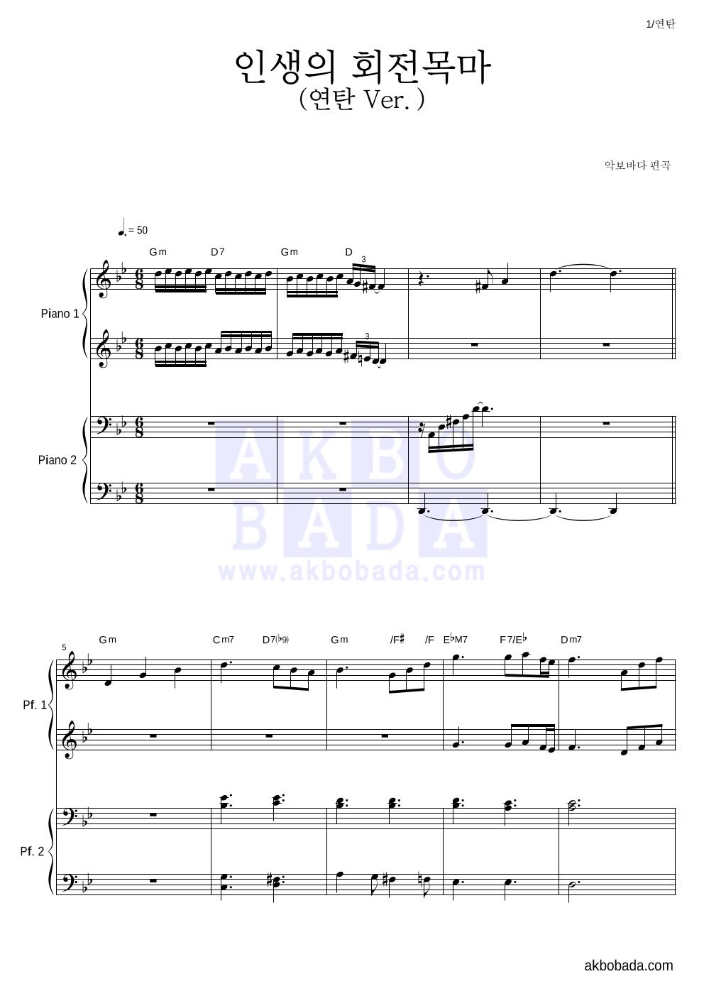 Hisaishi Joe - 인생의 회전목마 연탄곡 악보