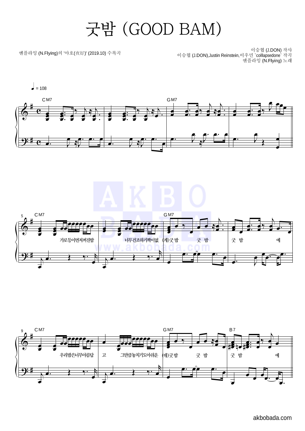 엔플라잉 - 굿밤 (GOOD BAM)  악보