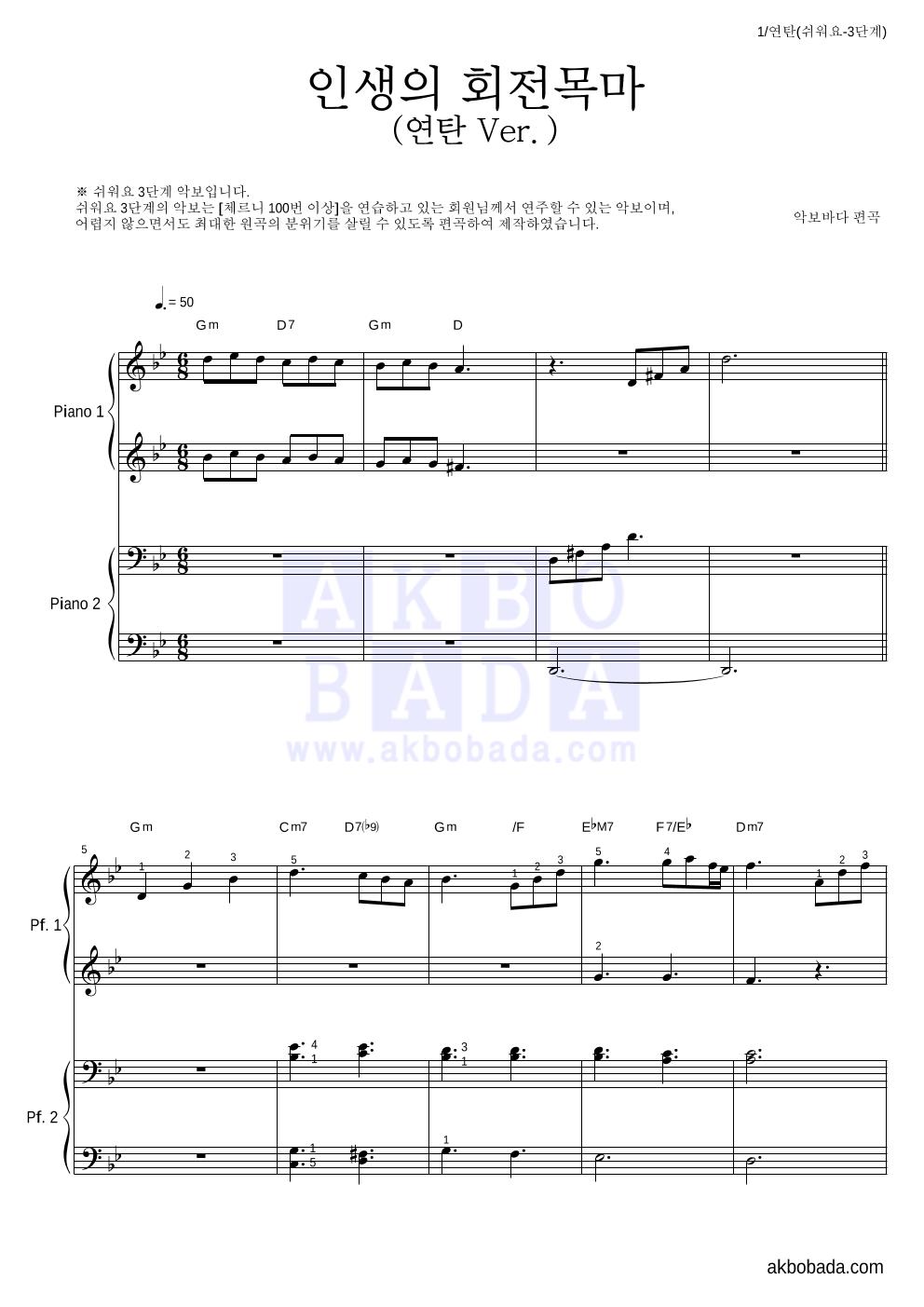 Hisaishi Joe - 인생의 회전목마 연탄곡-쉬워요 악보