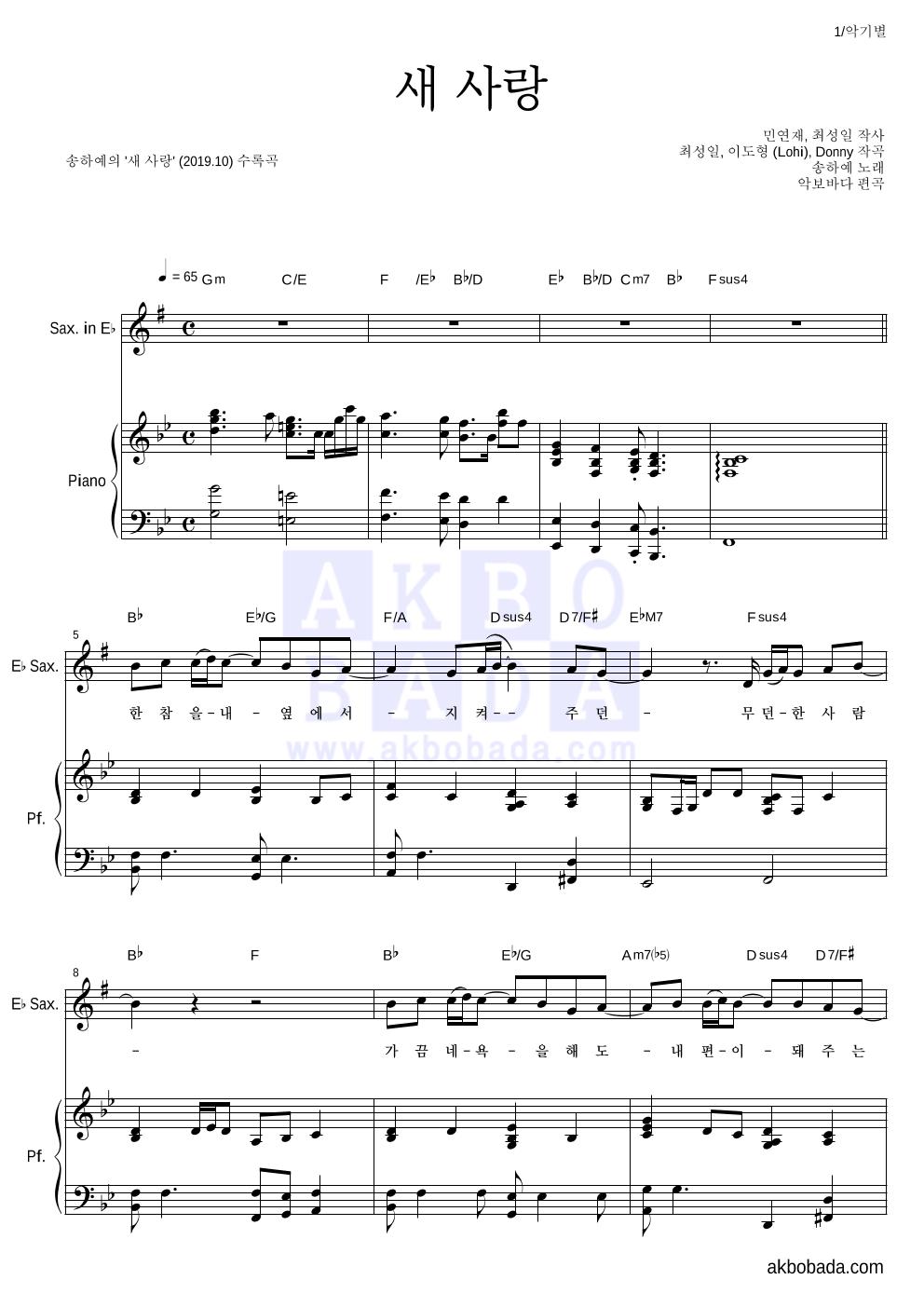 송하예 - 새 사랑  악보