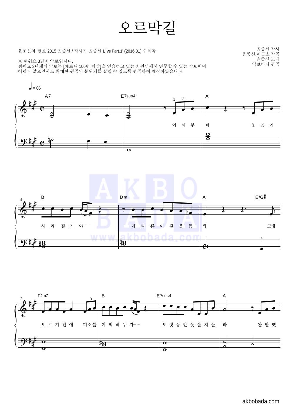 윤종신 - 오르막길 피아노2단-쉬워요 악보