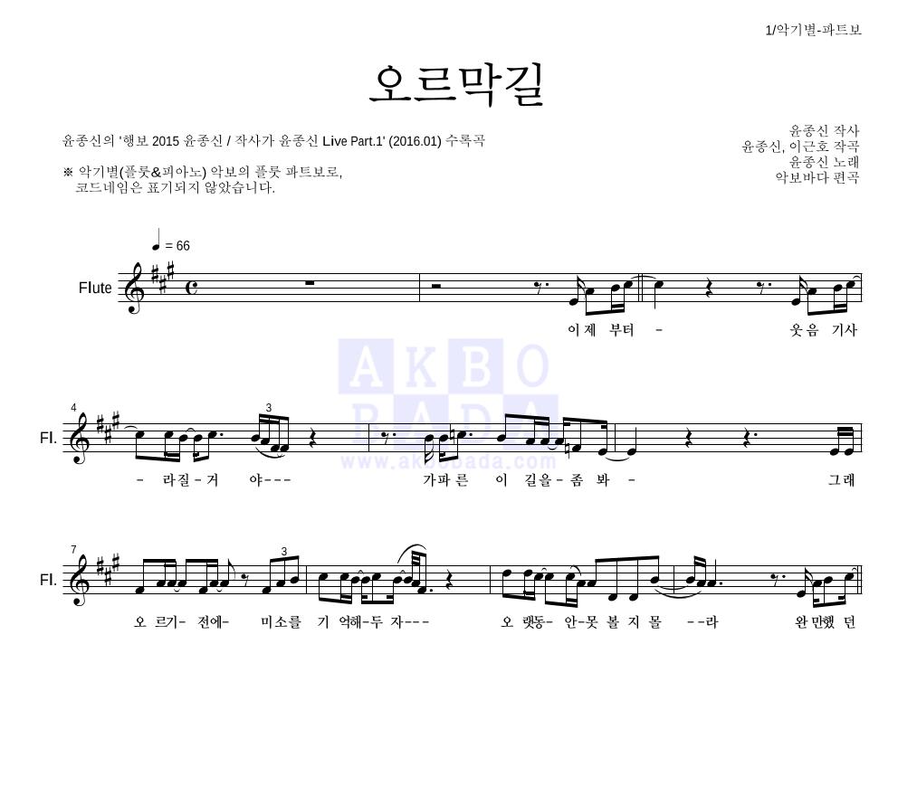 윤종신 - 오르막길 플룻 파트보 악보