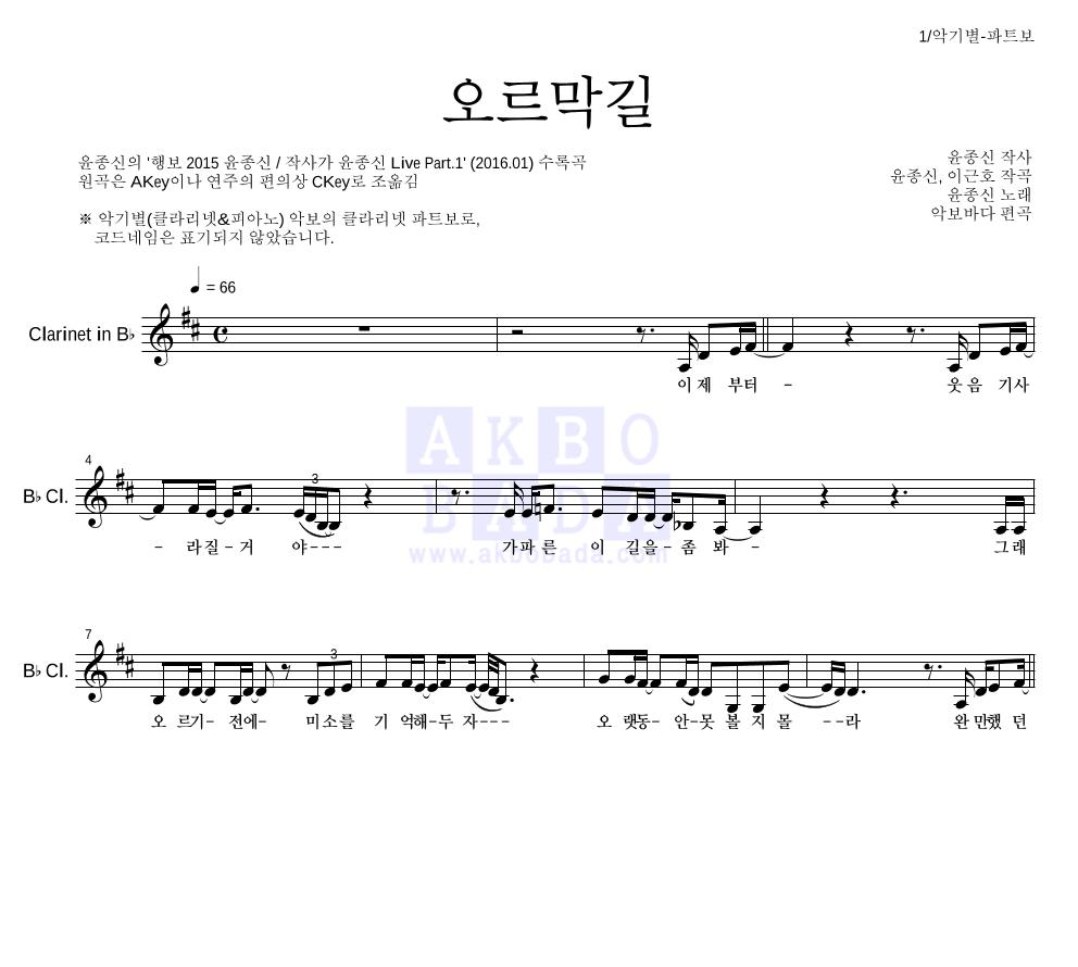윤종신 - 오르막길 클라리넷 파트보 악보
