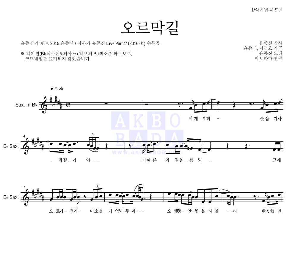 윤종신 - 오르막길 Bb색소폰 파트보 악보