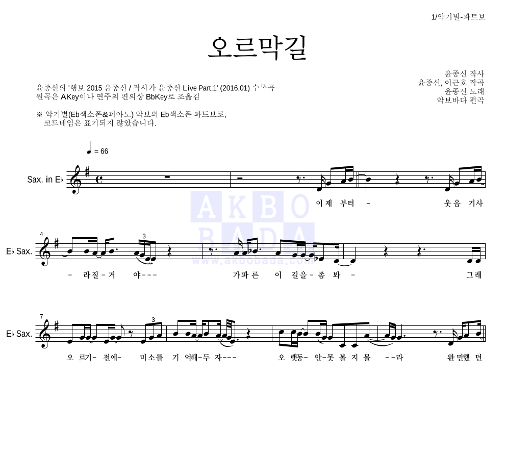 윤종신 - 오르막길 Eb색소폰 파트보 악보