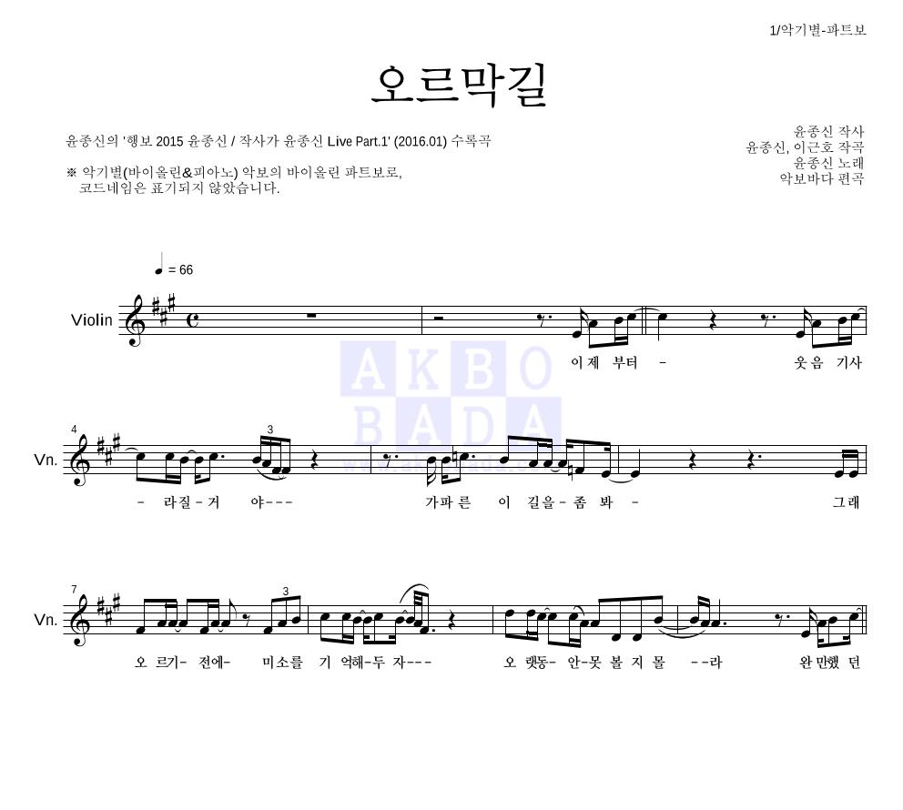 윤종신 - 오르막길 바이올린 파트보 악보