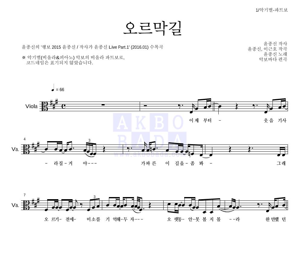 윤종신 - 오르막길 비올라 파트보 악보