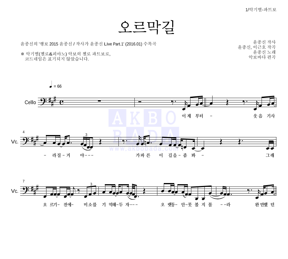 윤종신 - 오르막길 첼로 파트보 악보