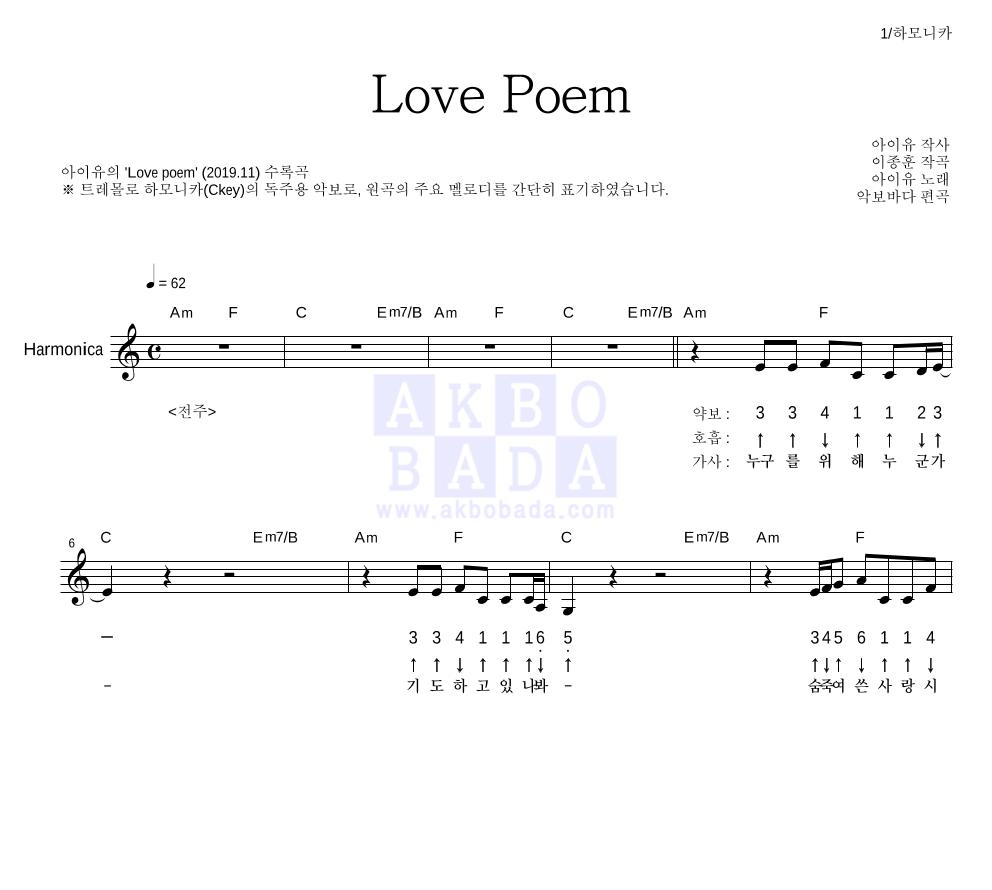 아이유 - Love Poem  악보