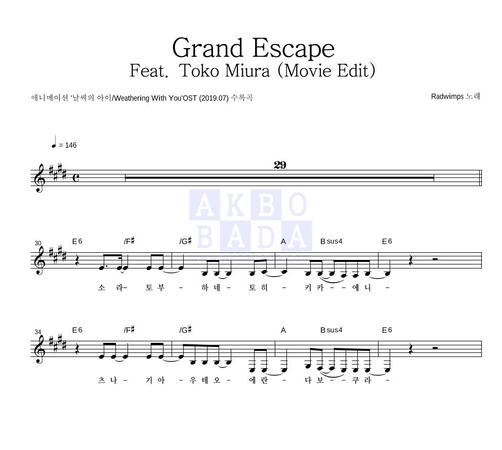 Radwimps - Grand Escape Feat. Toko Miura (Movie Edit) 멜로디 악보