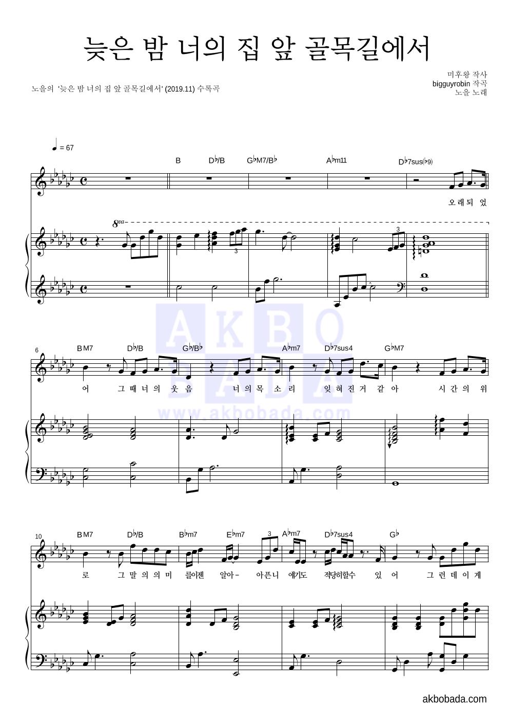 노을 - 늦은 밤 너의 집 앞 골목길에서 피아노 3단 악보