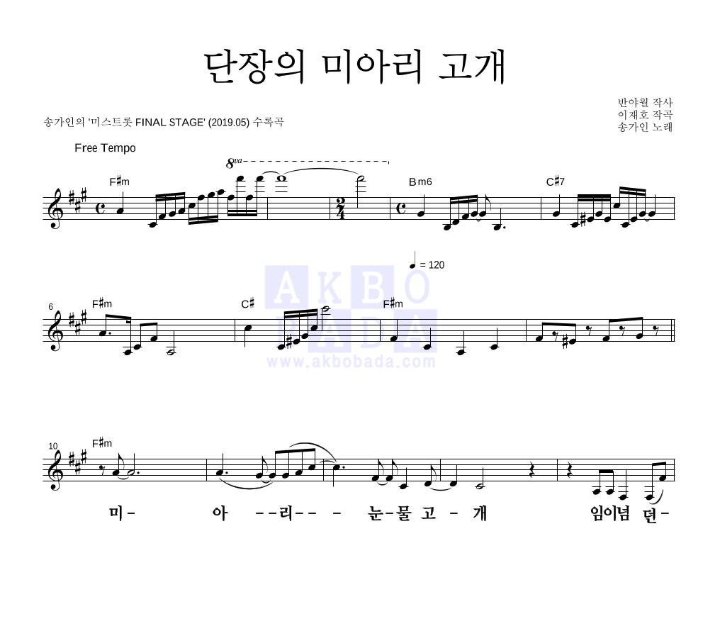 송가인 - 단장의 미아리 고개  악보