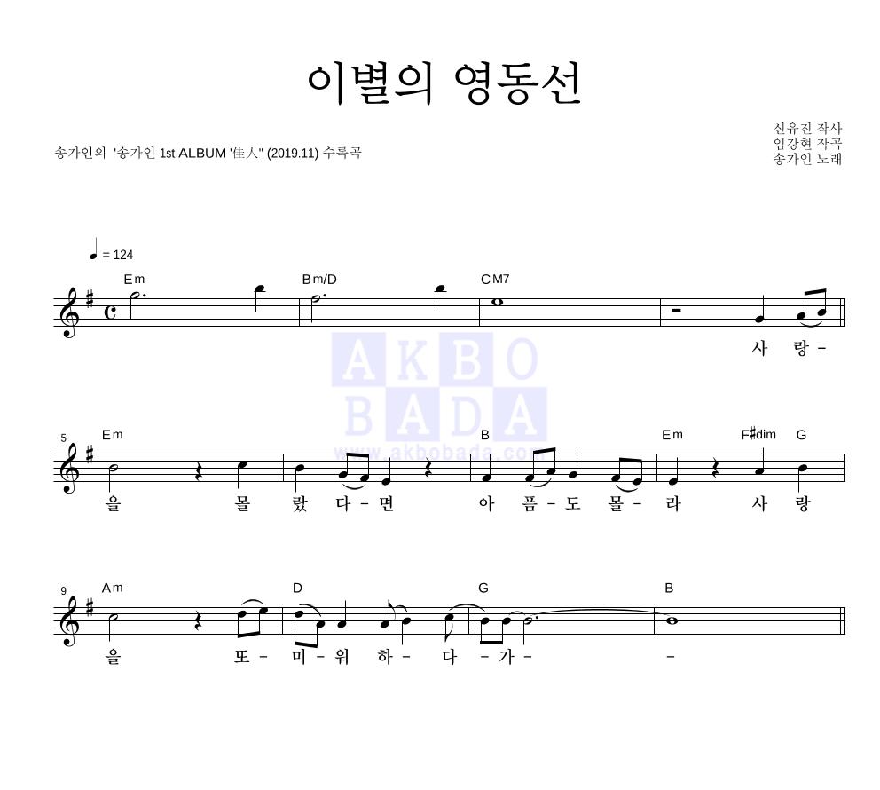 송가인 - 이별의 영동선  악보