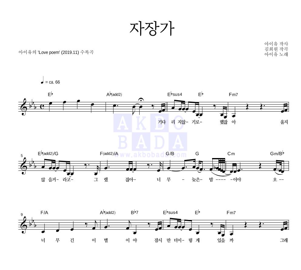 아이유(IU) - 자장가 멜로디 악보