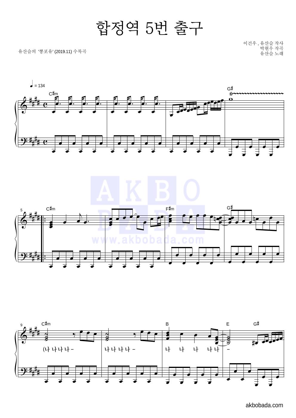 유산슬 - 합정역 5번 출구 피아노 2단 악보