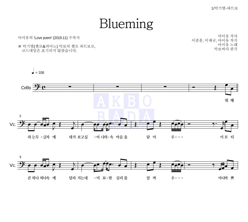 아이유 - Blueming  악보