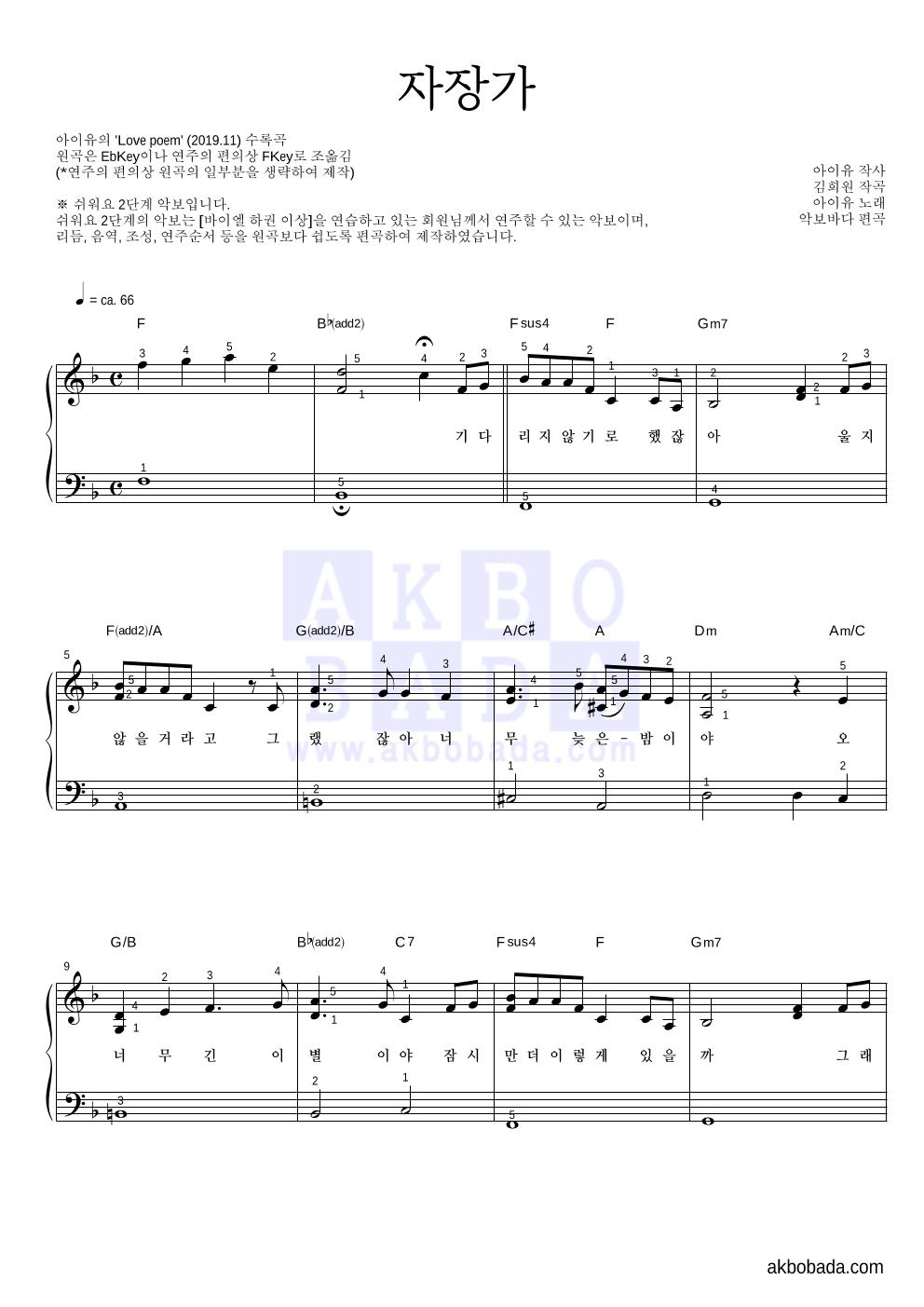 아이유(IU) - 자장가 피아노2단-쉬워요 악보