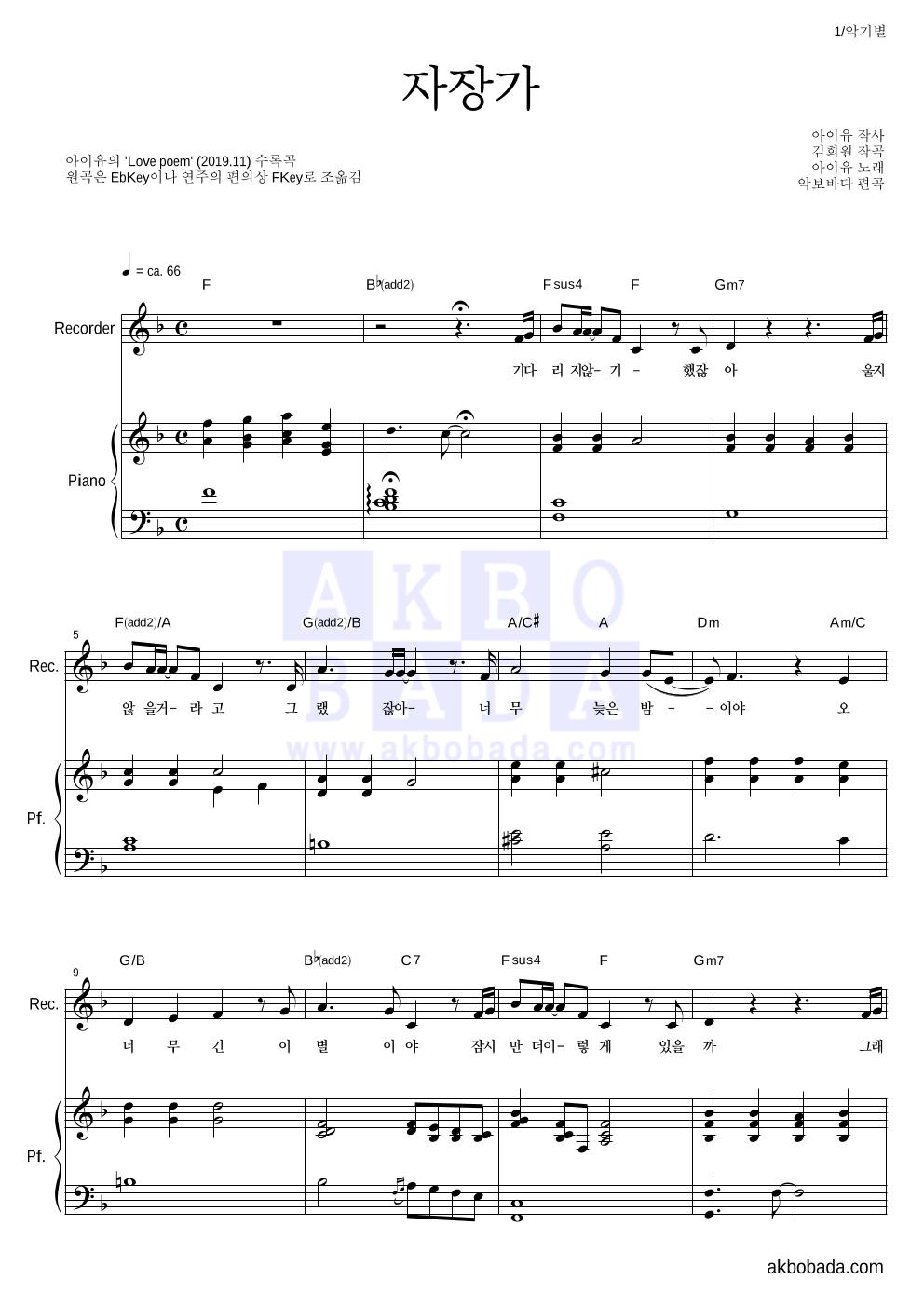 아이유(IU) - 자장가 리코더&피아노 악보
