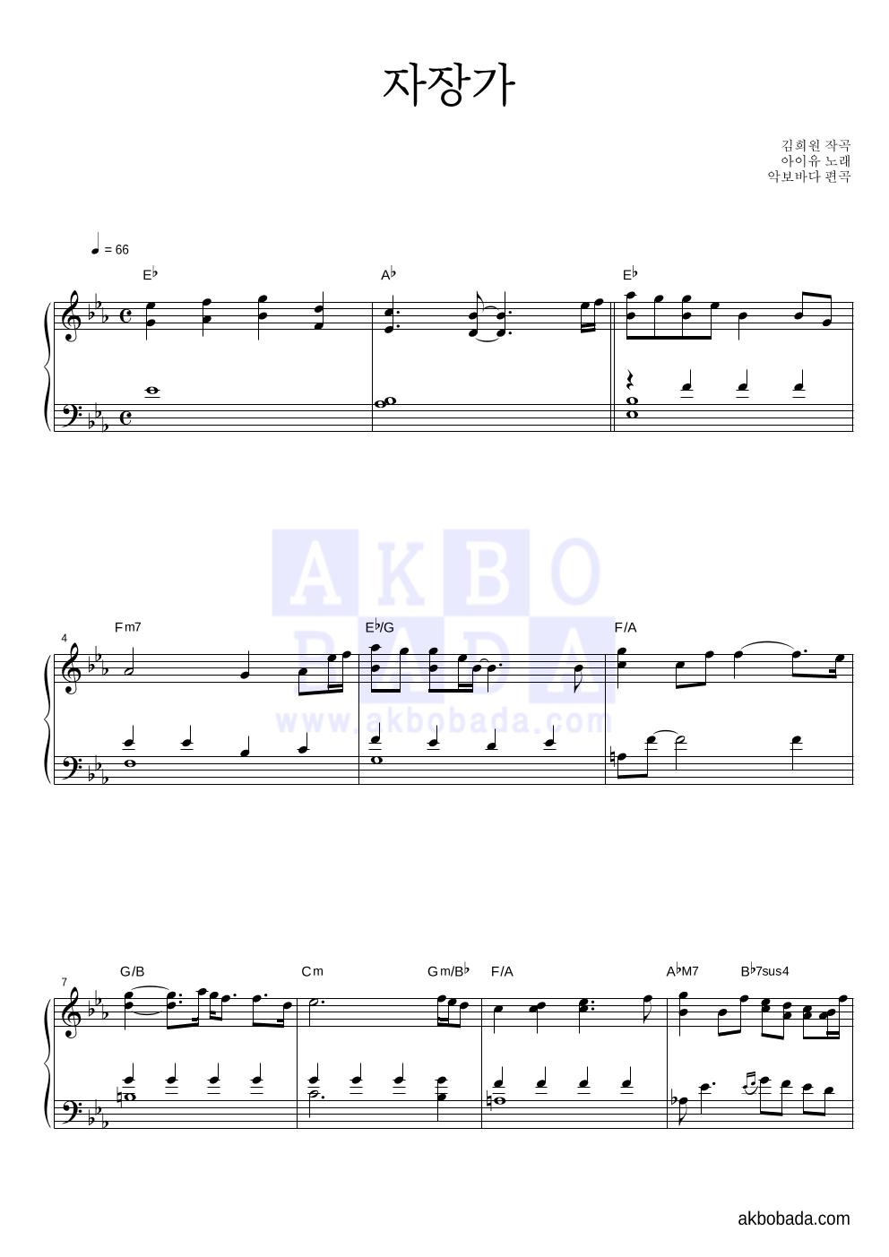 아이유(IU) - 자장가 피아노 마스터 악보
