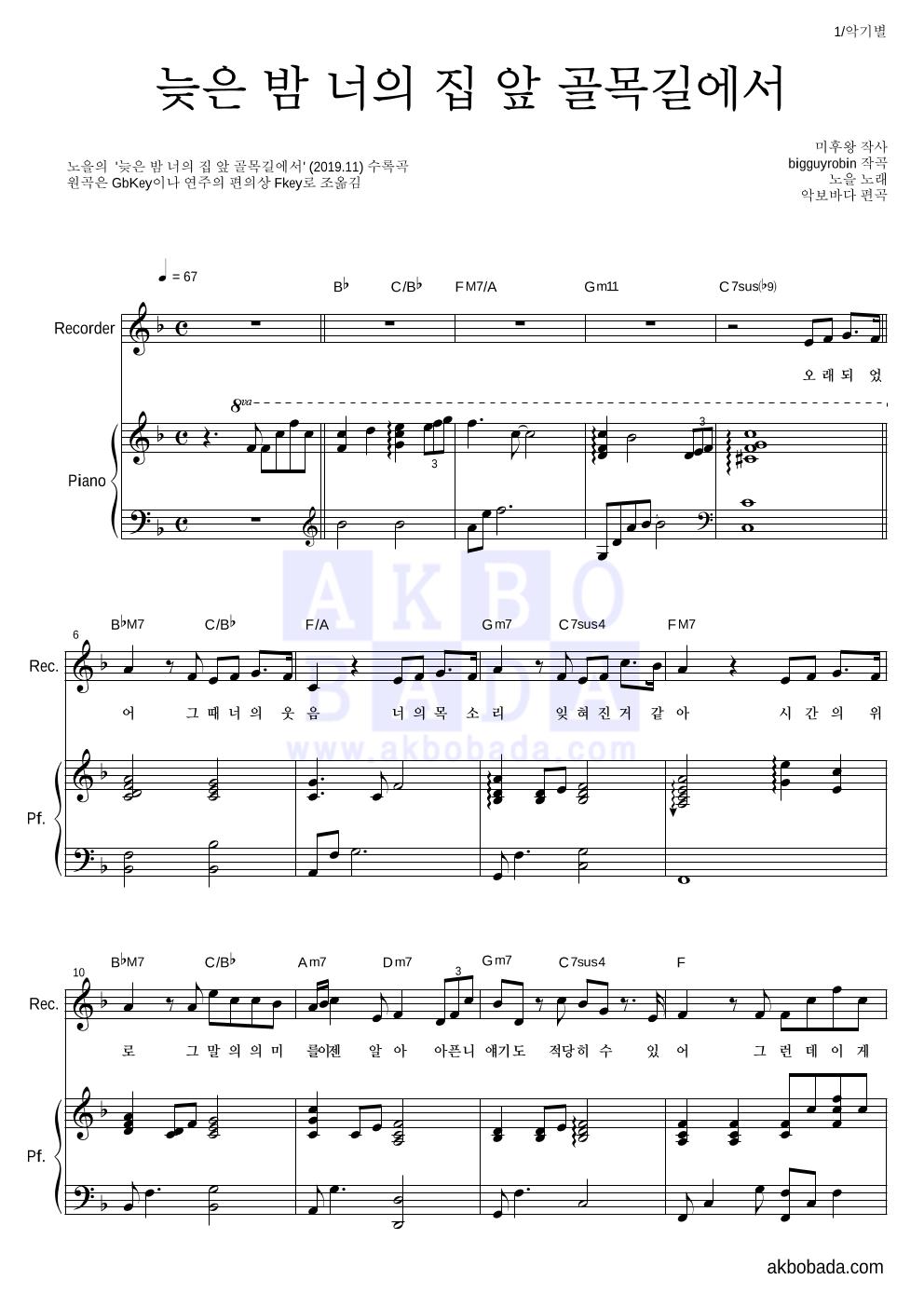 노을 - 늦은 밤 너의 집 앞 골목길에서 리코더&피아노 악보