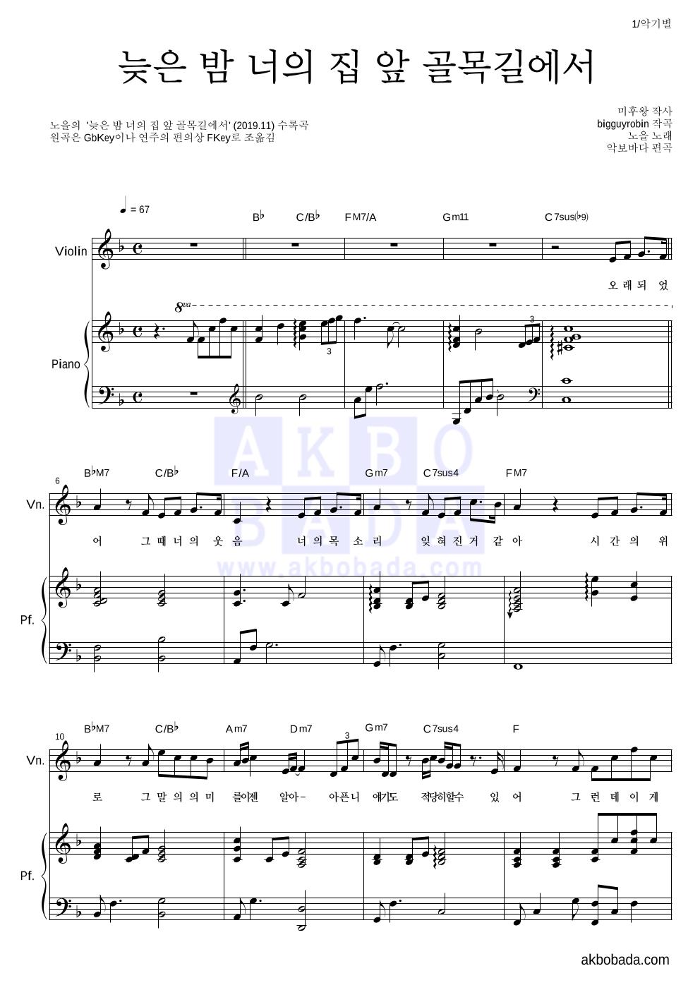 노을 - 늦은 밤 너의 집 앞 골목길에서 바이올린&피아노 악보
