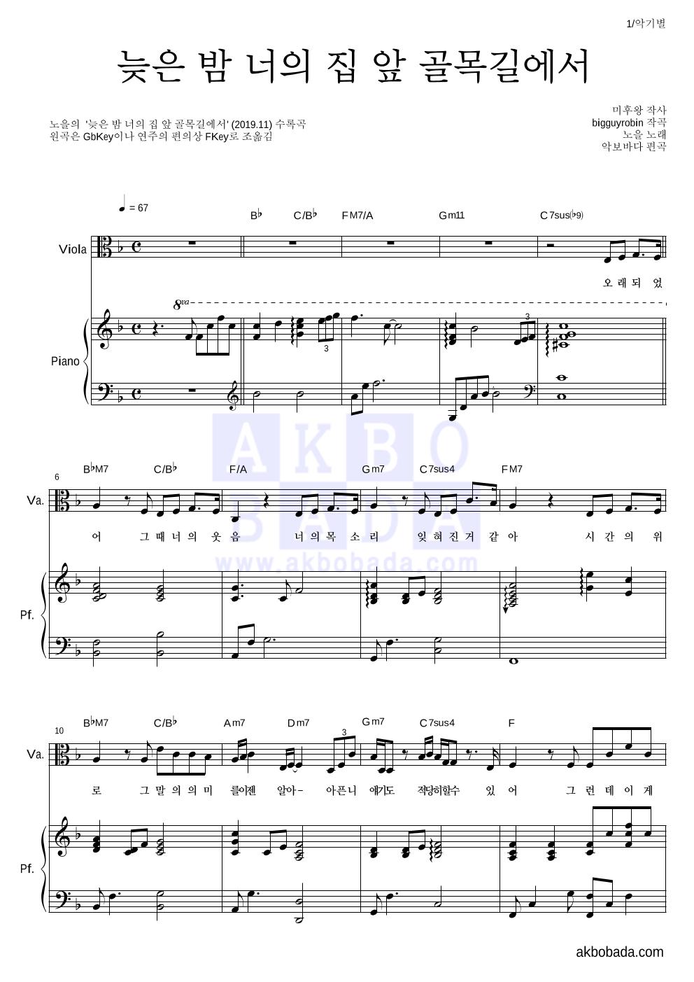 노을 - 늦은 밤 너의 집 앞 골목길에서 비올라&피아노 악보