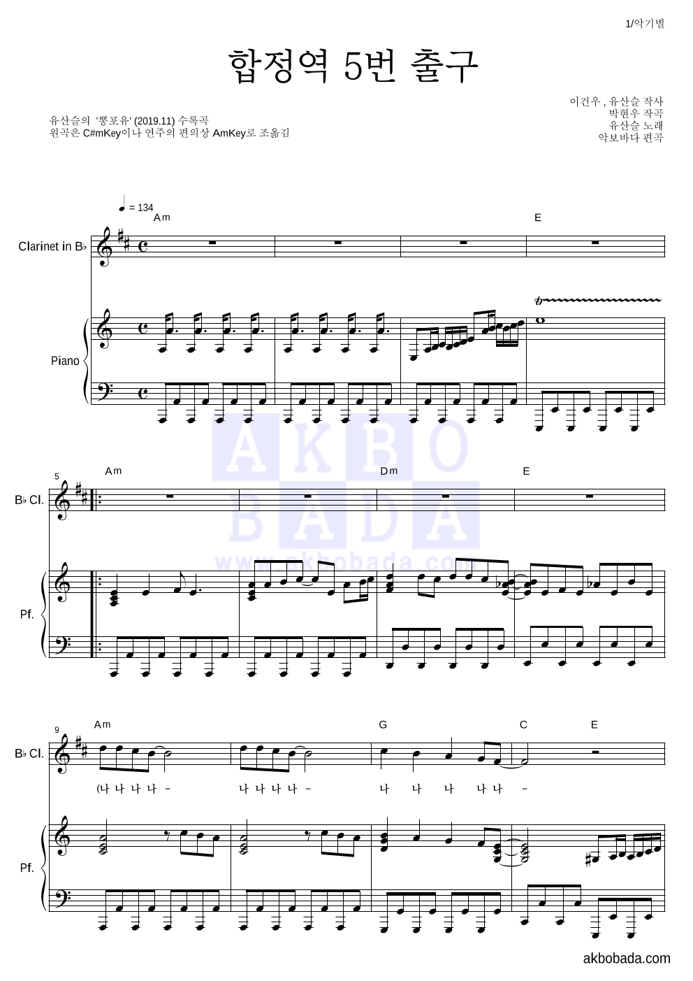 유산슬 - 합정역 5번 출구 클라리넷&피아노 악보