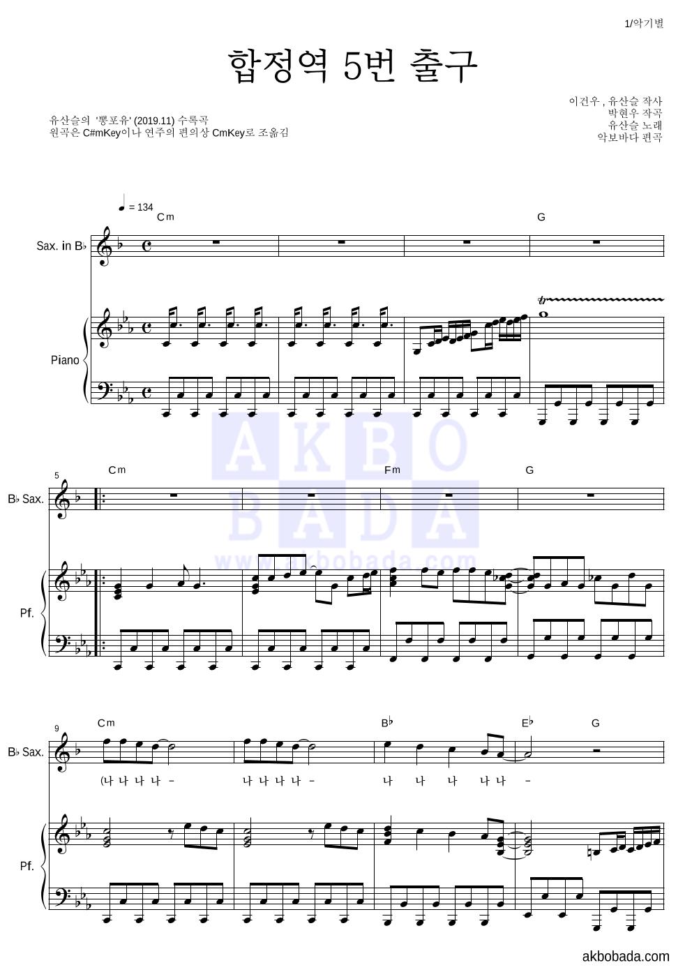 유산슬 - 합정역 5번 출구 Bb색소폰&피아노 악보