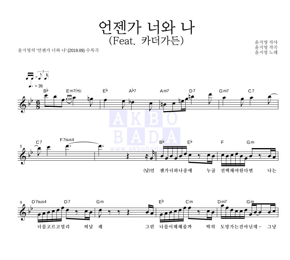 윤지영 - 언젠가 너와 나 (Feat. 카더가든) 멜로디 악보